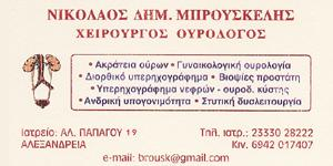 ΜΠΡΟΥΣΚΕΛΗΣ ΝΙΚΟΣ