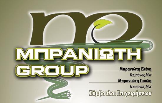 ΜΠΡΑΝΙΩΤΗ GROUP