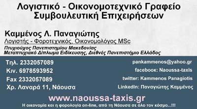 naoussa-taxis