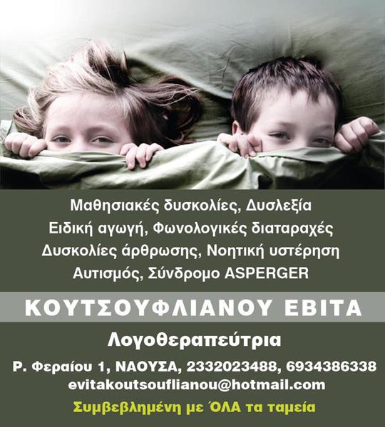 ΚΟΥΤΣΟΥΦΛΙΑΝΟΥ ΕΒΙΤΑ