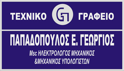 ΠΑΠΑΔΟΠΟΥΛΟΣ ΓΙΩΡΓΟΣ