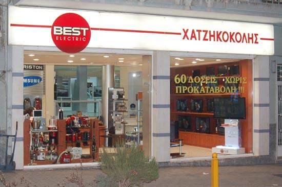 ΧΑΤΖΗΚΟΚΟΛΗΣ BEST ELECTRIC