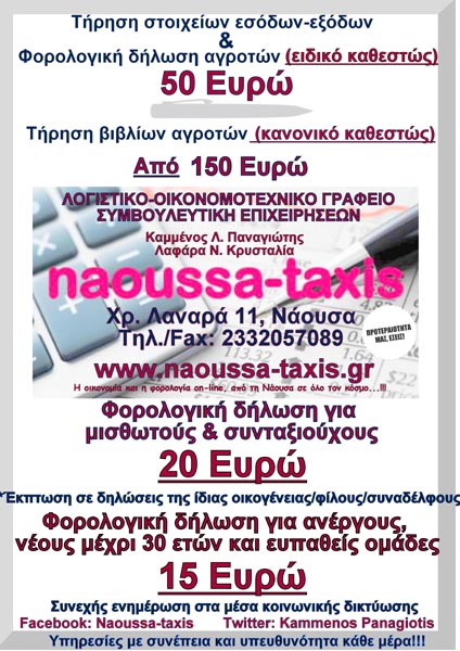 naousa-taxis
