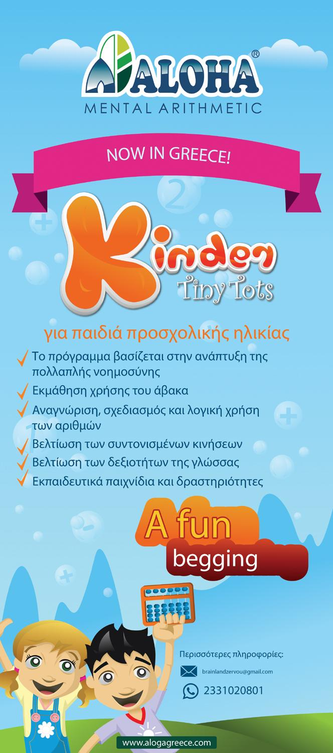 brainland Kinder Tiny Tots