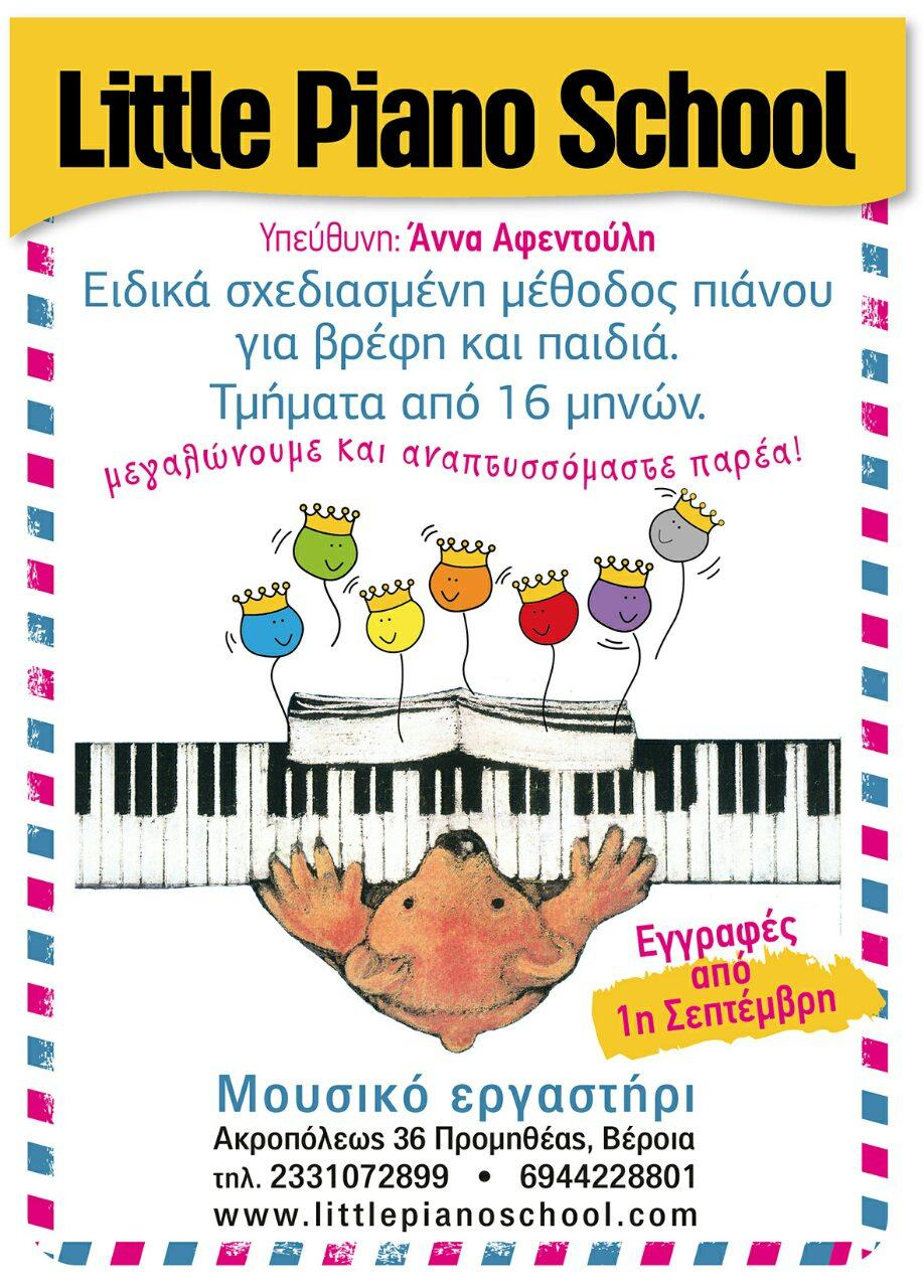little piano school